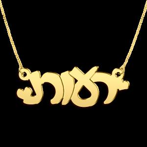 שרשרת שם לילדה בעברית