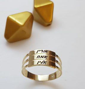 טבעת 3 שמות לאמא